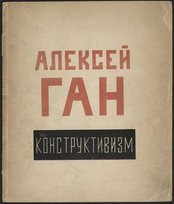 Aleksei Gan, Constructivism, 1922. Courtesy of MoMA