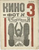 Varvara Stepanova, Cover design for Kino-fot, issue 3, 1922. The A. Rodchenko & V. Steapanova Archive, Moscow (Scan from the book)