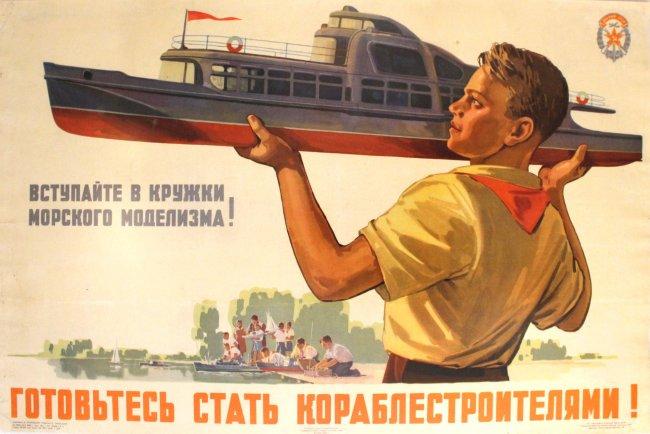 Prepare to become shipbuilders!, A. Krasitsky, Moscow, 1957 / Courtesy of AntikBar