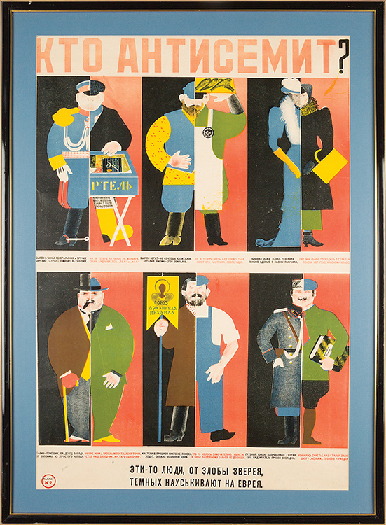 """Who is an Anti-Semite?"" Text in Russian. Designed by Nikolai Denisovski. c. 1927 Estimate: $7,000-9,000 (Lot 5)"