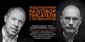 A Legendary Russian rock star Andrey Makarevich To Meet With A Prominent Russian Writer Boris Akunin