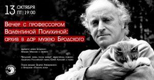 Keele University Professor Valentina Polukhina Talks on Joseph Brodsky, Rossotrudnichestvo, 13 October