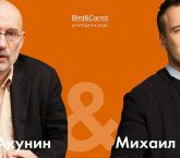 Non-Historians Overheard. Boris Akunin in Conversation with Mikhail Zygar, Bush House, 24 January