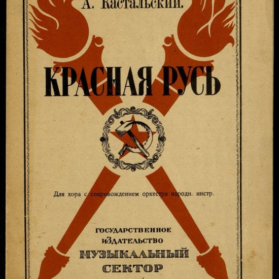 Representing Revolution: the Challenges of Commemoration. Interview with Russkaya Capella. Part II