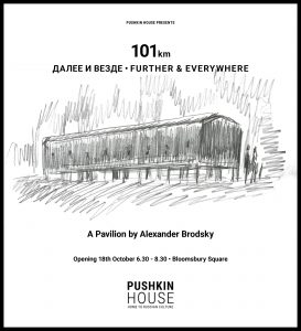101km: Further & Everywhere. Pavilion by Alexander Brodsky will open on 18 October