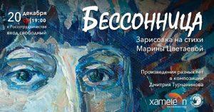 INSOMNIA. POETIC SKETCH OF MARINA TZVETAEVA'S WORKS, ROSSOTRUDNICHESTVO, 20 DECEMBER