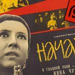 The Beginning/Nachalo (1970) byGleb Panfilov. ARCC Russian Film Studies