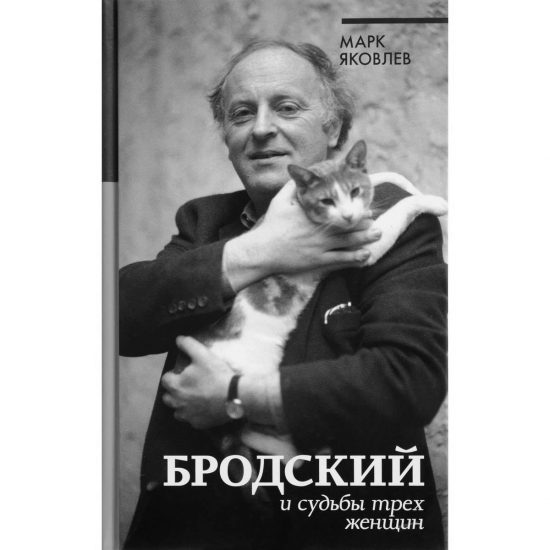 Brodsky and the fate of three women: a book launch by Mark Yakovlev