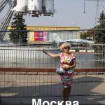 Sandra Ratkovic: Moskau Moscow Москва