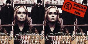 ARCC Russian Film Studies: Astenic Syndrome