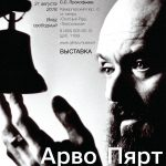 Prokofiev Museum in Moscow Hosts Arvo Pärt Exhibition