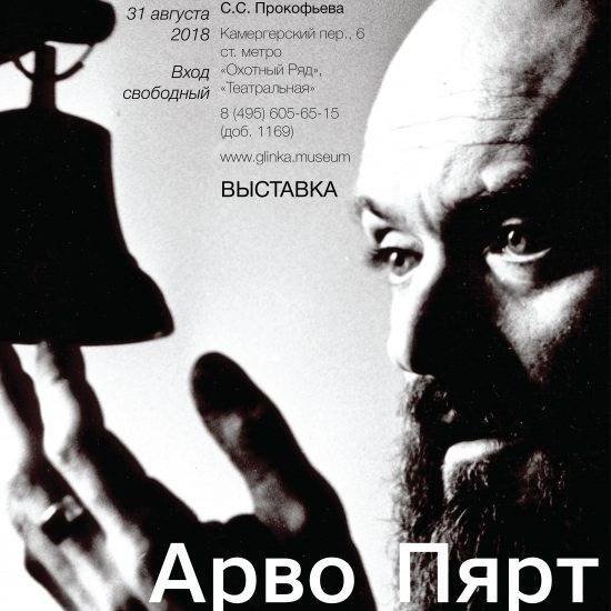 Prokofiev Museum in Moscow Hosts Arvo Pärt Exhibition