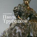 Paolo Troubetzkoy at the Tretyakov Gallery