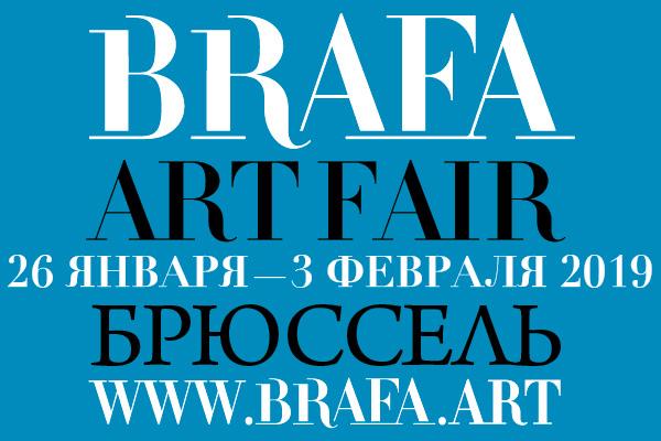 BRAFA Jan-Feb 2019