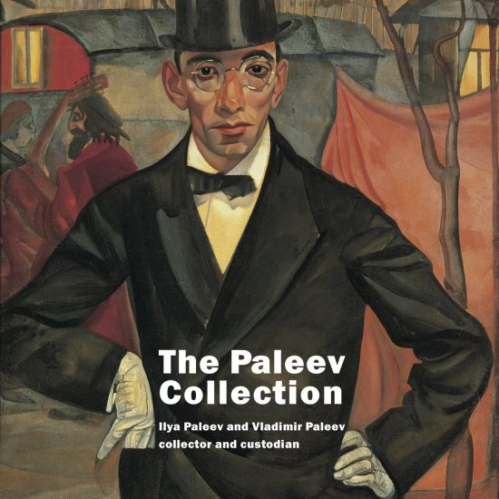 Ilya and Vladimir Paleev collection. Book review