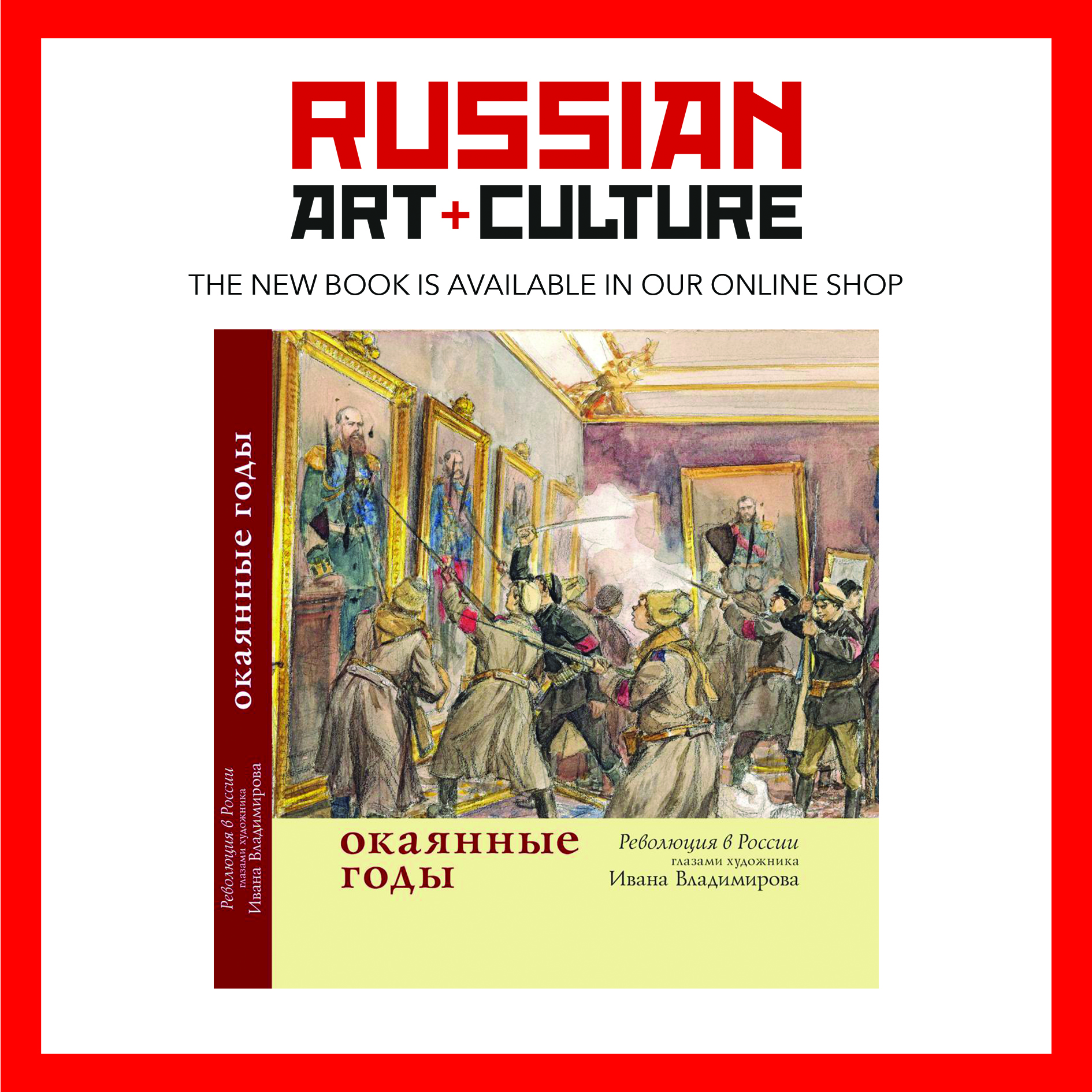 The Cursed Years : Revolution in Russia through the eyes of the artist Ivan Vladimirov
