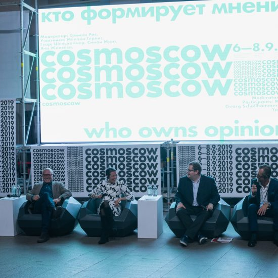 Cosmoscow: 10-13 September