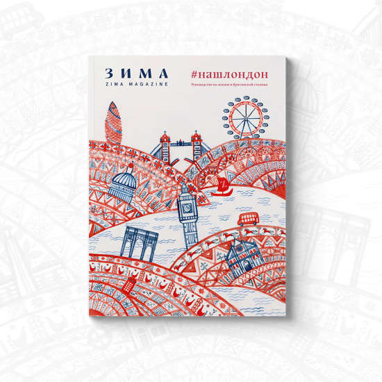 "ZIMA MAGAZINE: unique guide to the British capital ""OUR LONDON"""
