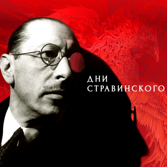 St Petersburg-born composer Igor Stravinsky is remembered at Mariinsky Theatre